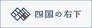 徳島の観光案内、体験・宿泊予約ができる 四国の右下